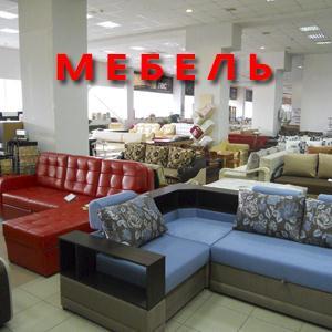 Магазины мебели Кикерино