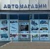 Автомагазины в Кикерино