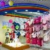 Детские магазины в Кикерино