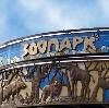Зоопарки в Кикерино
