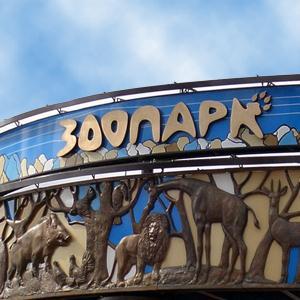 Зоопарки Кикерино